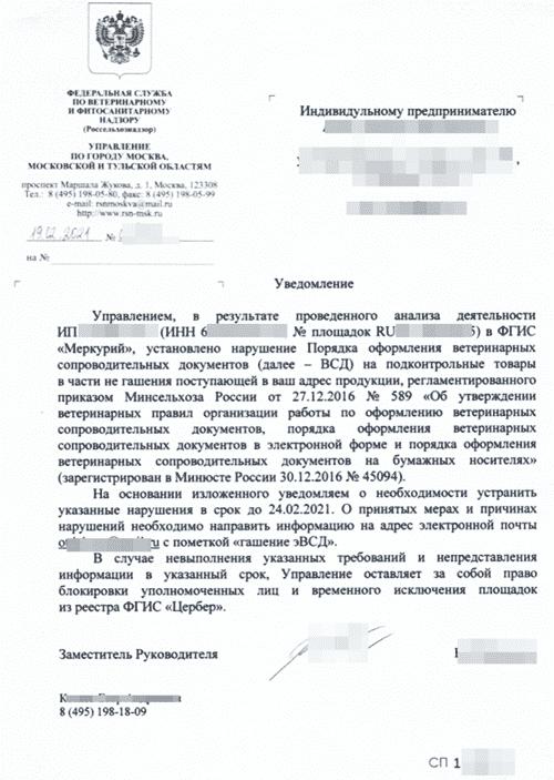 уведомление о нарушении Россельхознадзора предписание