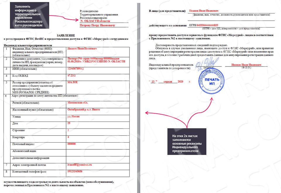 заявление на регистрацию меркурий