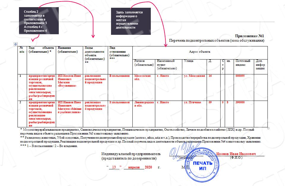 россельхознадзор меркурий регистрация заявление