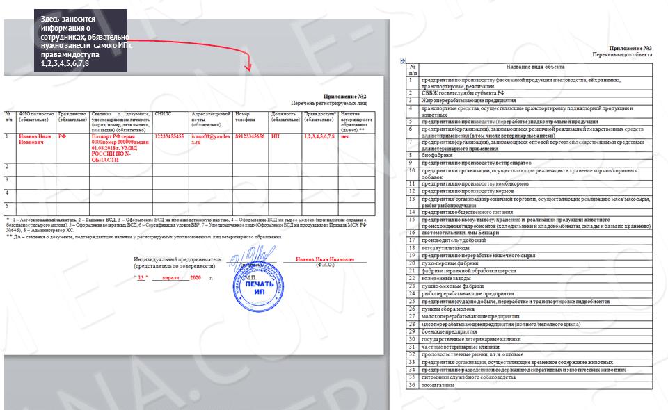 регистрация в меркурии для ип образец заполнения