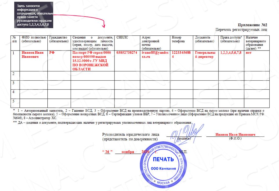 образец заявления о регистрации фгис меркурий ооо